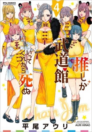 【コミック】推しが武道館いってくれたら死ぬ(4)