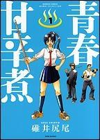 【コミック】青春甘辛煮(1)