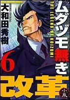 【コミック】ムダヅモ無き改革(6)