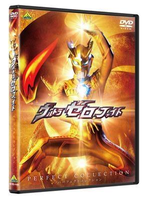 【DVD】TV ウルトラゼロファイト パーフェクトコレクション