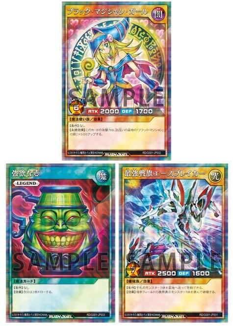 初回生産限定特典(封入):遊戯王ラッシュデュエルカード3枚
