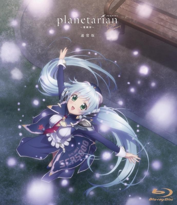 【Blu-ray】planetarian~雪圏球~ 【通常版】