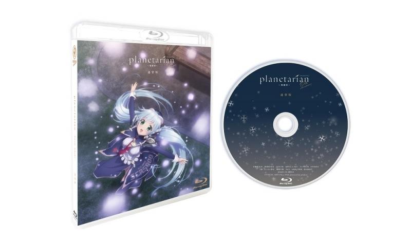【Blu-ray】planetarian~雪圏球~ 【通常版】 サブ画像2