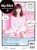 別冊CD&DLでーた My Girl vol.18