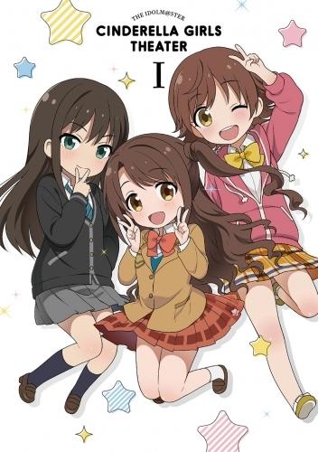 【DVD】TV アイドルマスター シンデレラガールズ劇場 1