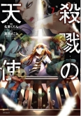 殺戮の天使(7)