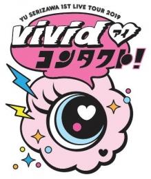 芹澤優「Yu Serizawa 1st Live Tour 2019~ViVid♡コンタクト!~」Blu-ray&DVD発売記念 抽選会 in ゲーマーズ画像