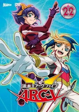 【DVD】TV 遊☆戯☆王ARC-V TURN-22