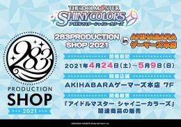 アイドルマスター シャイニーカラーズ 283PRODUCTION SHOP 2021 in AKIHABARAゲーマーズ本店画像