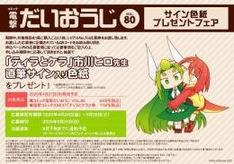 「コミック電撃だいおうじ VOL.80」サイン色紙プレゼントフェア画像