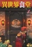 異世界食堂(1)~(3)小説