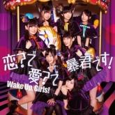 TV 恋愛暴君 OP「恋?で愛?で暴君です!」/Wake Up, Girls! DVD付