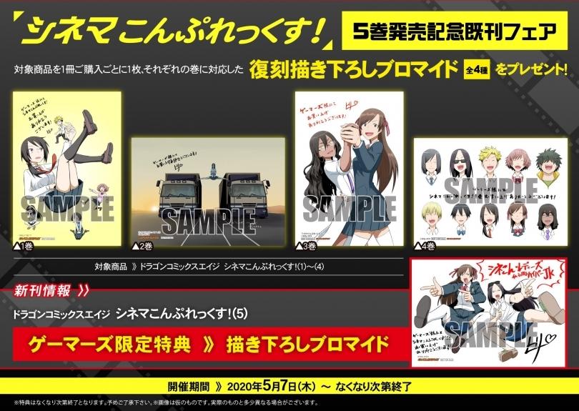 「シネマこんぷれっくす!」5巻発売記念既刊フェア画像