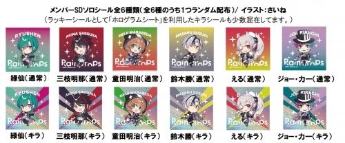 メンバーSDオリジナルソロシール全6種(6種のうち1つランダム配布)