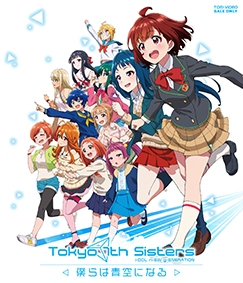 【Blu-ray】Tokyo 7th シスターズ -僕らは青空になる-
