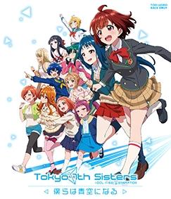 【Blu-ray】Tokyo 7th シスターズ -僕らは青空になる-【豪華版】