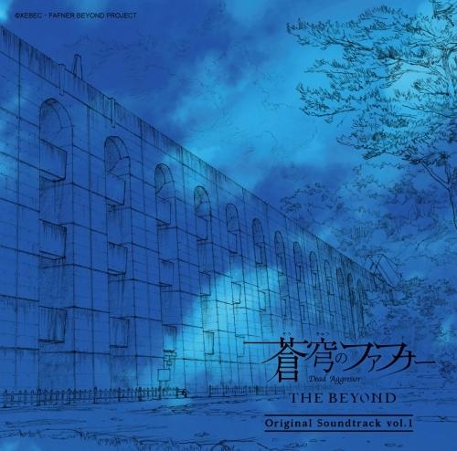 【サウンドトラック】蒼穹のファフナー THE BEYOND オリジナルサウンドトラック vol.1