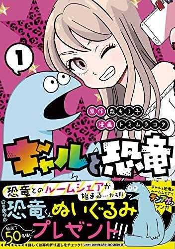 【書籍一括購入】ギャルと恐竜(1)~(3)コミック