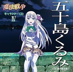 【キャラクターソング】TV 魔法戦争 キャラクターCD IV 五十島くるみ (CV.瀬戸麻沙美)