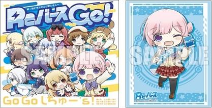 【グッズ-セット商品】「Reバース GO!」スリーブ+CDセット GO GO しちゅー's ~東山 有ver.~