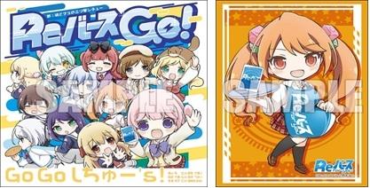 【グッズ-セット商品】「Reバース GO!」スリーブ+CDセット GO GO しちゅー's ~若宮 千春ver.~