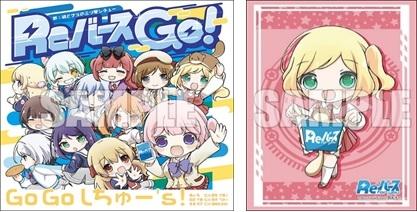 【グッズ-セット商品】「Reバース GO!」スリーブ+CDセット GO GO しちゅー's ~美濃 周子ver.~