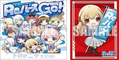 【グッズ-セット商品】「Reバース GO!」スリーブ+CDセット トReニティ ~藤堂 圭ver.~