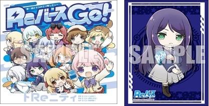 【グッズ-セット商品】「Reバース GO!」スリーブ+CDセット トReニティ ~愛染 京ver.~