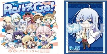 【グッズ-セット商品】「Reバース GO!」スリーブ+CDセット ⁂(アステリズム) ~猫ヶ洞 青ver.~