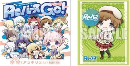 【グッズ-セット商品】「Reバース GO!」スリーブ+CDセット ⁂(アステリズム) ~岡崎 育未ver.~