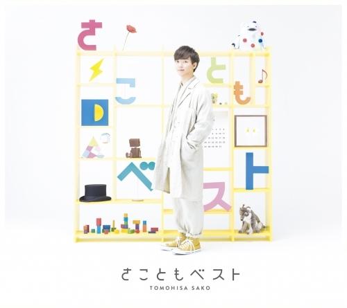 【アルバム】佐香智久/さこともベスト 初回生産限定盤