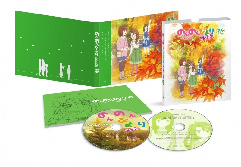 【DVD】 TV のんのんびより のんすとっぷ 3 サブ画像2