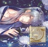 宵月ノ雫~幕末恋綴り~ 弐ノ章 久坂玄瑞 (CV.近藤隆)