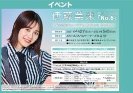 伊藤美来8thシングル「No.6」発売記念ミュージアム🎲 Diceき みっく 🎲画像