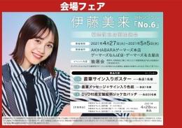 伊藤美来 8thシングル「No.6」発売記念店頭抽選会画像