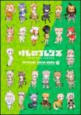 TV けものフレンズ Blu-ray付オフィシャルガイドブック 2巻