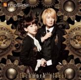 fripSide/clockwork planet<通常盤>TVアニメ「クロックワーク・プラネット」オープニングテーマ