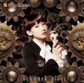 fripSide/clockwork planet<初回限定盤CD+DVD>TVアニメ「クロックワーク・プラネット」オープニングテーマ