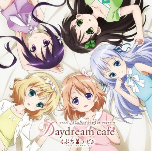 【主題歌】TV ご注文はうさぎですか? OP「Daydream cafe」/Petit Rabit's 通常盤