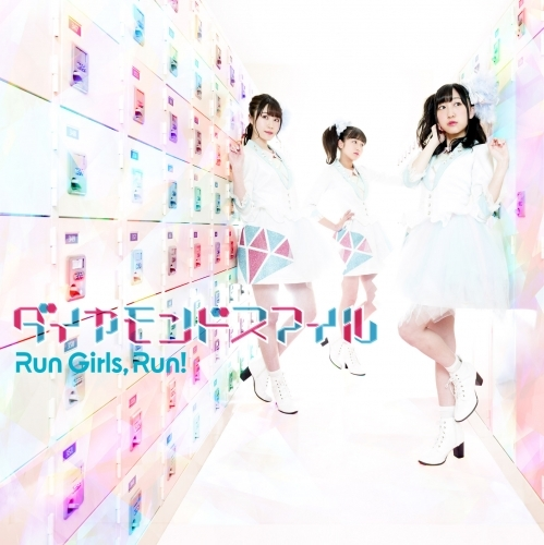 【マキシシングル】「ダイヤモンドスマイル」/Run Girls,Run!