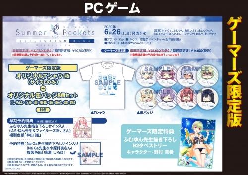 【Win】Summer Pockets REFLECTION BLUE 初回限定版 早期予約色紙付き ゲーマーズ限定版【オリジナルTシャツ1枚/オリジナル缶バッジ8個セット付き】