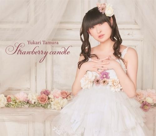 【アルバム】「Strawberry candle」/田村ゆかり CD+DVD