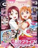 電撃G'sマガジン2017年3月号
