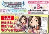 アイドルマスター シンデレラガールズ WILD WIND GIRL オリジナルCD付き特装版(3) 【ゲーマーズ限定特典付Wブックカバー仕様】