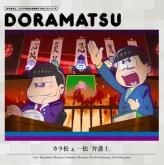 おそ松さん 6つ子のお仕事体験ドラ松CDシリーズ 4巻 カラ松&一松『弁護士』