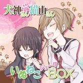 TV 犬神さんと猫山さん いぬねこジュークBOX