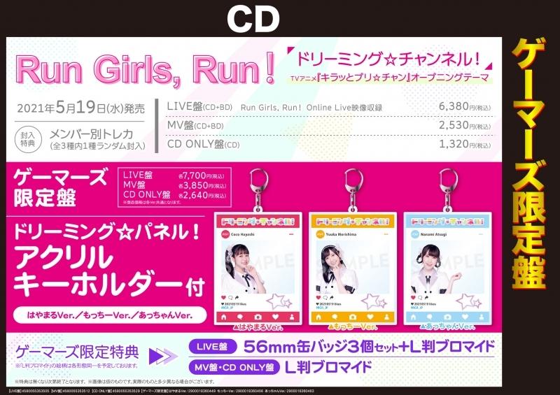 【主題歌】TV キラッとプリ☆チャン OP「ドリーミング☆チャンネル!」/Run Girls,Run! 【ライブ盤】≪ゲーマーズ限定盤 もっちーVer. ドリーミング☆パネル!アクリルキーホルダー付≫