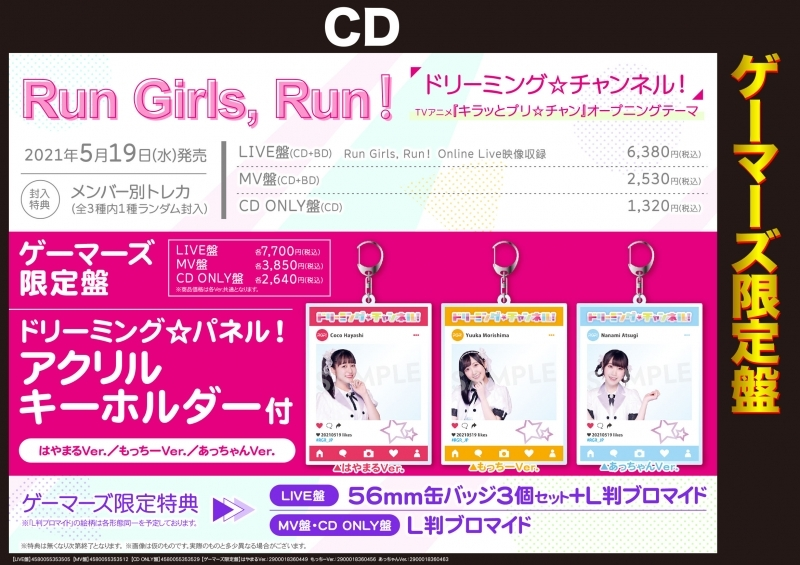 【主題歌】TV キラッとプリ☆チャン OP「ドリーミング☆チャンネル!」/Run Girls,Run! 【MV盤】≪ゲーマーズ限定盤 はやまるVer. ドリーミング☆パネル!アクリルキーホルダー付≫