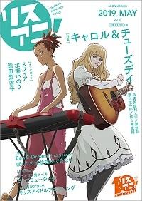 【その他(書籍)】リスアニ! Vol.37