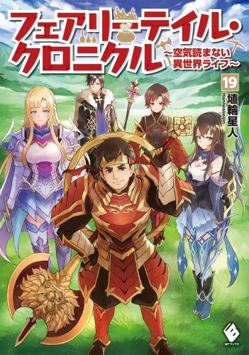 【小説】フェアリーテイル・クロニクル ~空気読まない異世界ライフ~(19)
